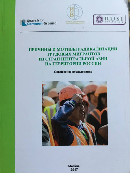 Causes and Motives of Radicalisation Among Central Asian Labour Migrants in the Russian Federation (joint research)