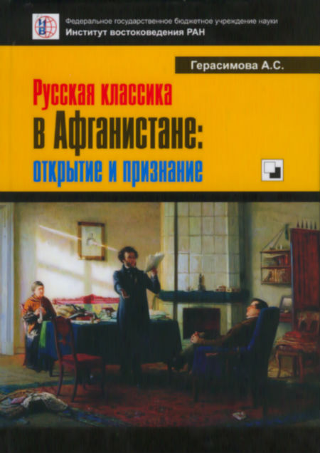Russian Classics : Discovery and Recognition