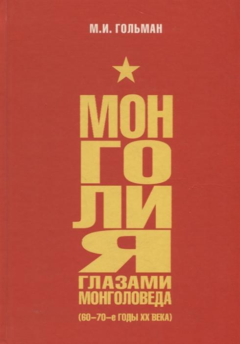 Монголия глазами монголоведа (60–70-е гг. XX века)