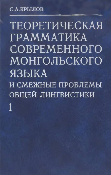 Теоретическая грамматика современного монгольского языка и смежные проблемы общей лингвистики. В 6 ч. Ч. I. Морфемика, морфонология, элементы фонологической трансформаторики (в аспекте общей теории морфологических и морфонологических моделей)