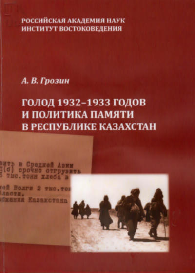 Famine of 1932 – 1933 and Political Memory in Kazakh Republic
