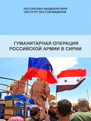 Гуманитарная операция российской армии в Сирии