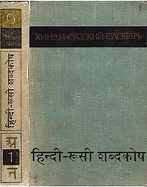 Хинди-русский словарь. В двух томах. Том 1