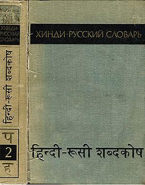 Хинди-русский словарь. В двух томах. Том 2