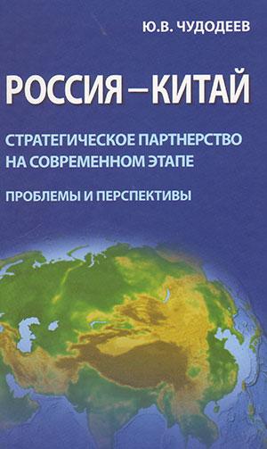 Россия - Китай. Стратегическое партнерство на современном этапе. Проблемы и перспективы