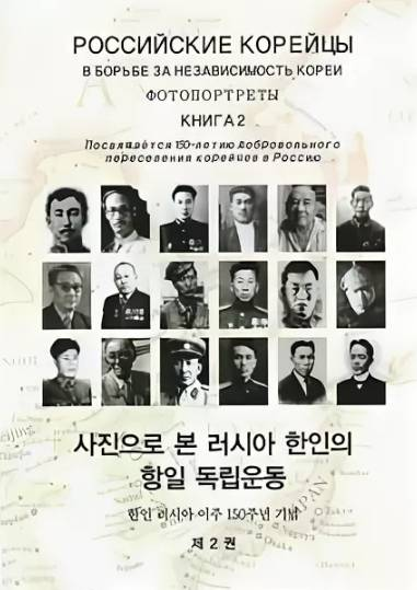 Russian Koreans in Fight for Independence of Korea. Photo portraits. Book 2.