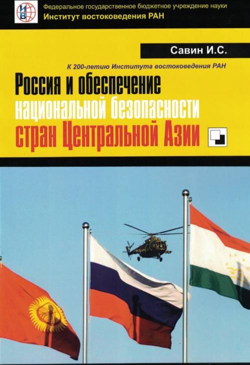 Россия и обеспечении безопасности в Центральной Азии (на примере эволюции экспертного мнения в Кыргызстане, Российской Федерации и Таджикистане в 2013-2019 гг.)