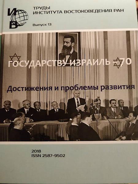 Государству Израиль – 70. Достижения и проблемы развития.