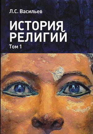История религий : в 2-х томах
