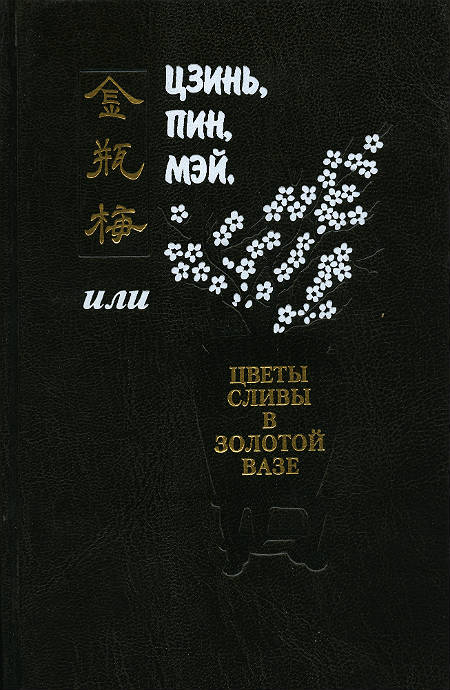 Jin Ping Mei, or The Plum in the Golden Vase: in 4 Vol. : Vol. 4, Books 1, 2