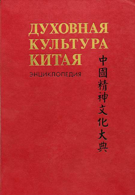 Spiritual Culture of China: Encyclopedia: 5 v. V.1. Philosophy