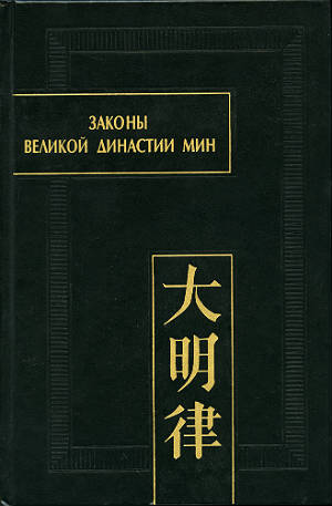 The laws of the Great Ming Dynasty with the consolidated commentary and application regulations. Ch. 3.