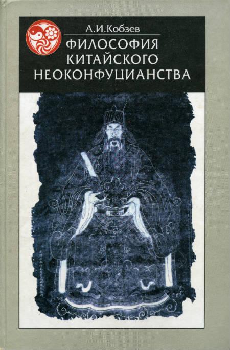 Философия китайского неоконфуцианства
