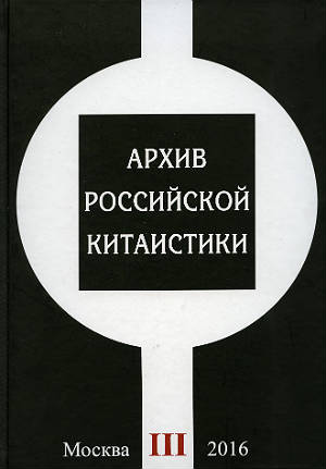 Archive of  Russian Sinology, Vol. III