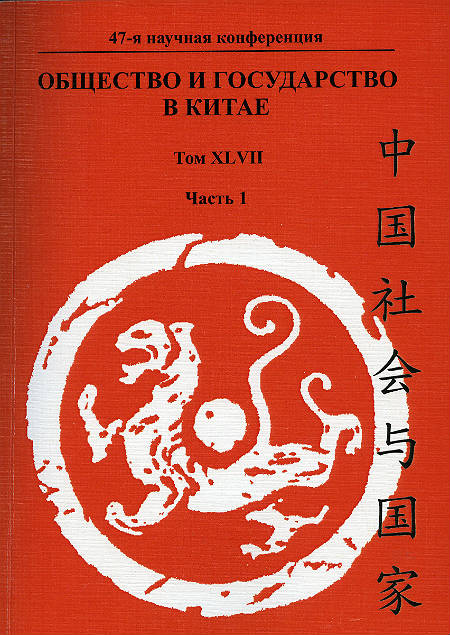 Society and State in China. Vol. ХLVII, Part 1