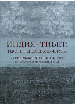India – Tibet : Text and Cultural Phenomena : Roerich Readings 2006 – 2010 at the Institute of Oriental Studies, RAS