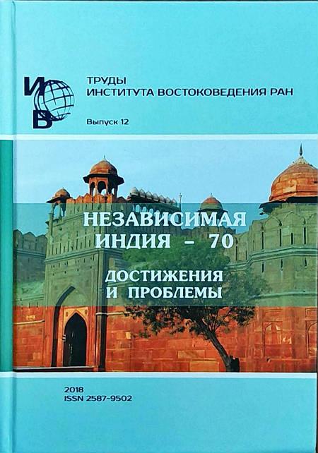 Труды Института востоковедения РАН. Вып. 12: Независимая Индия – 70: достижения и проблемы