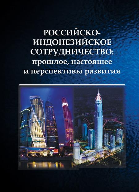 Российско-индонезийское сотрудничество: прошлое, настоящее и перспективы развития