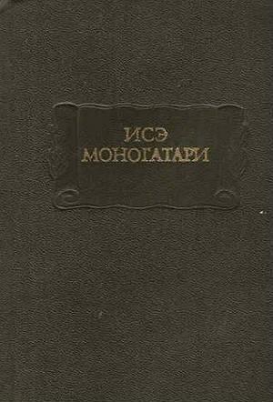 Исэ-Моногатари. Лирическая повесть древней Японии