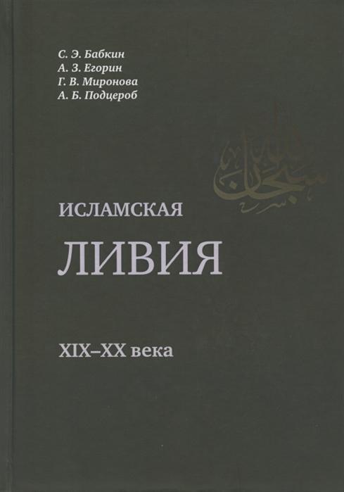 Исламская Ливия XIX–XX вв.