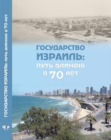 Государство Израиль: путь длиною в 70 лет