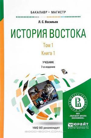 История востока в 2 т. Т. 1 в 2 кн. Книга 1 : учебник для бакалавриата и магистратуры