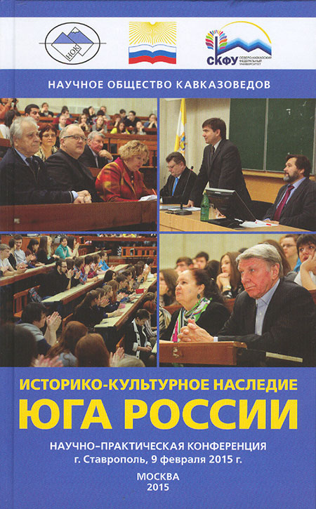 Historical and Cultural Heritage of Southern Russia. (Research and Practice Conference, Stavropol, 9 February 2015.)