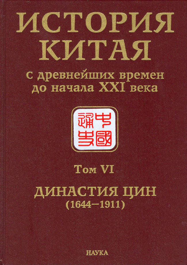 History of China Since the Most Ancient Times Till the beg. of XXI Cent. : In 10 vol. Vol. VI : Qing Dynasty (1644–1911).