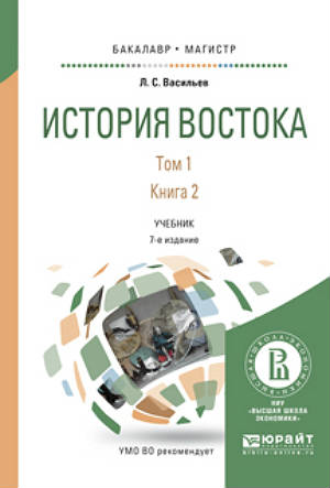 Васильев Л. С.   История востока в 2 т. Т. 1 в 2 кн. Книга 2 : учебник для бакалавриата и магистратуры