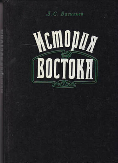 История востока. В 2-х томах. Том 2-й