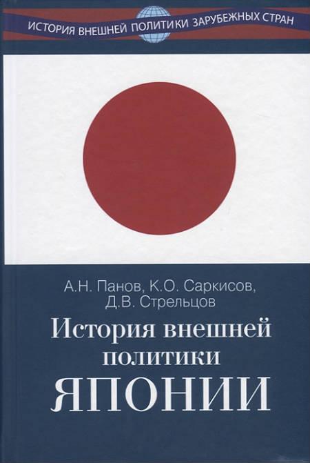 История внешней политики Японии 1868–2018 гг.