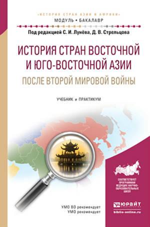 История стран восточной и юго-восточной Азии после второй мировой войны : учебник и практикум для академического бакалавриата