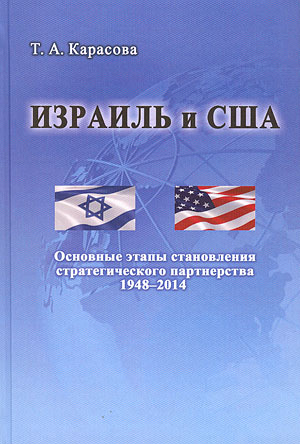 Israel and USA: Main Stages of Strategical Partnership Formation (1948 – 2014)