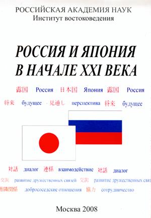 Россия и Япония в начале XXI века