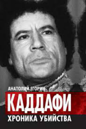 Kaddafi.  Chronicle of Assassination