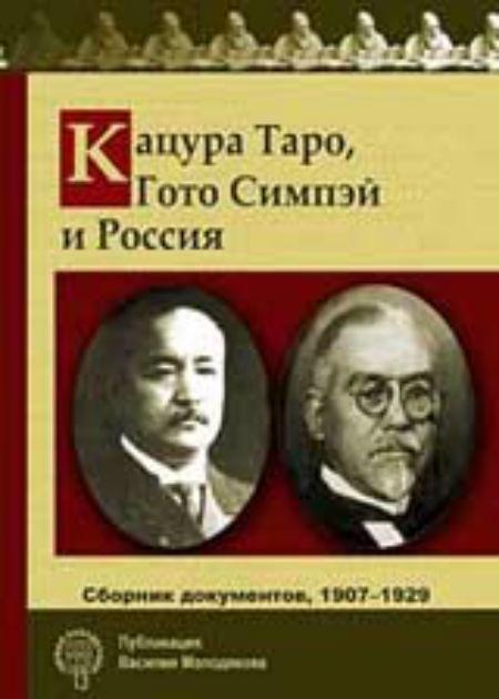 Кацура Таро, Гото Симпэй и Россия. Сборник документов. 1907—1929.