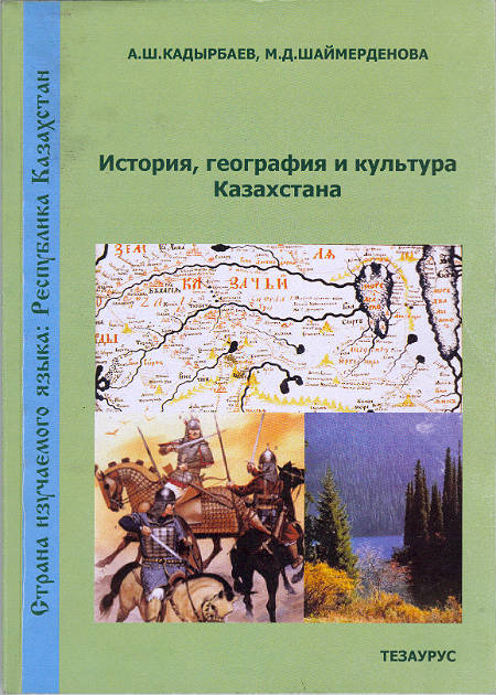 The Country of the Studied Language : History, Geography and Culture of Kazakhstan