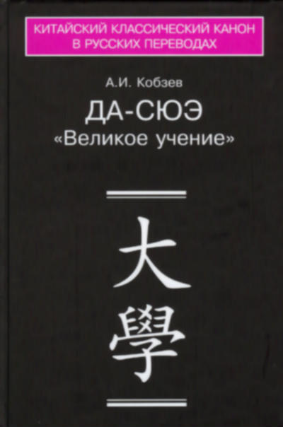 "Canons of Confucianism and School of Names : in 2 Books. Book 1.  ""Ta Hsueh"" : ""Great Teaching"" of Saint Men of Wisdom for Schoolies, Scientists and Overlords, or The History of Confucian Canon in China, in the West and Russia."