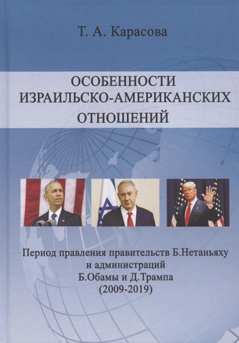 Особенности израильско-американских отношений. Период правления правительств Б. Нетаньяху и администрации Б. Обамы и Д. Трампа (2009-2019)