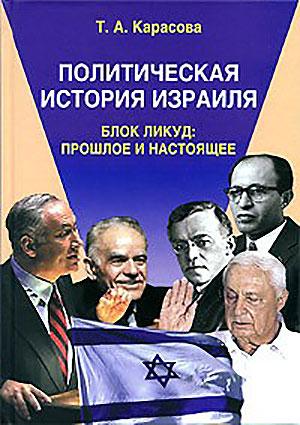 Политическая история Израиля. Блок Ликуд. Прошлое и настоящее