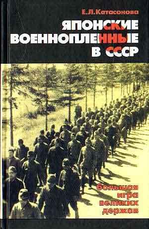 Японские военнопленные в СССР : большая игра великих держав