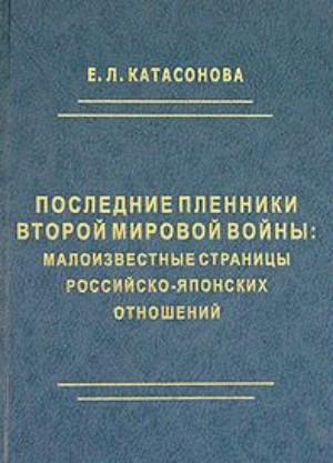 Последние пленники Второй мировой войны: малоизвестные страницы российско-японских отношений