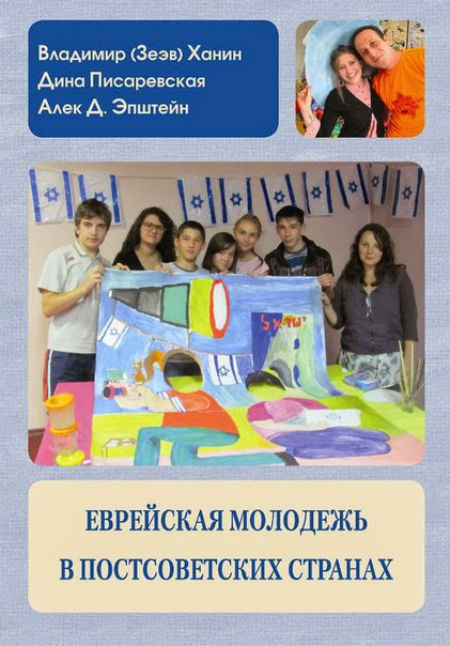 Post-Soviet Jewish Youth: Ethnic Identity, Community Life and Connections with Israel