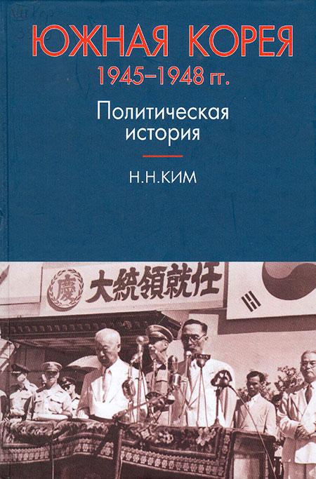 Южная Корея 1945-1948 гг. Политическая история