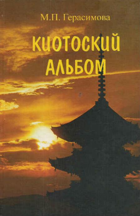 Киотоский альбом/ История, культура, традиции