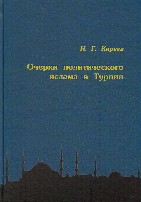 Essays on Political Islam in Turkey