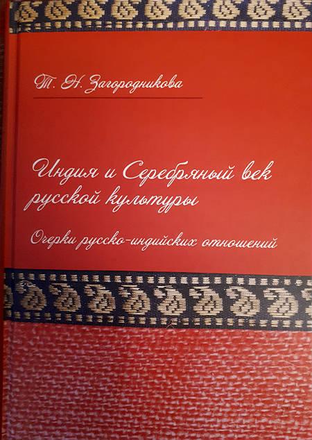 Индия и Серебряный век русской культуры
