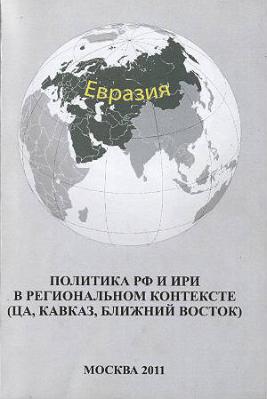 The Politics of the Russian Federation and the Islamic Republic of Iran in a Regional Context (Central Asia, the Caucasus, and the Middle East)