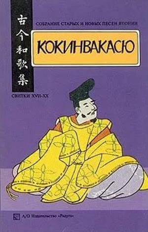 Кокинвакасю — Антология танка Х в. Том III - Свитки XVII-XX