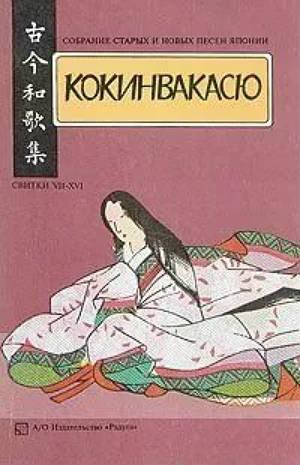 Кокинвакасю — Антология танка Х в. Том II - Свитки VII-XVI